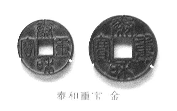 coins with square holes