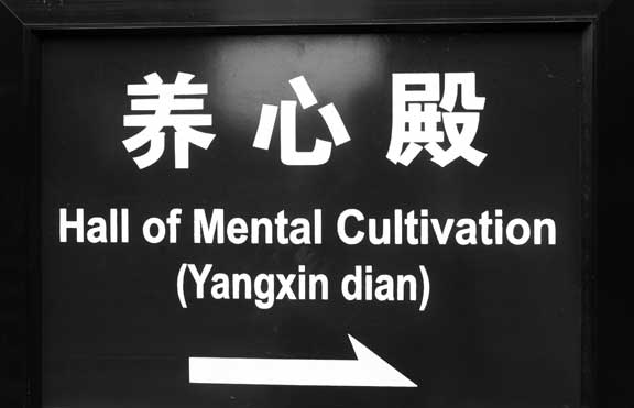 mental cultivation sign