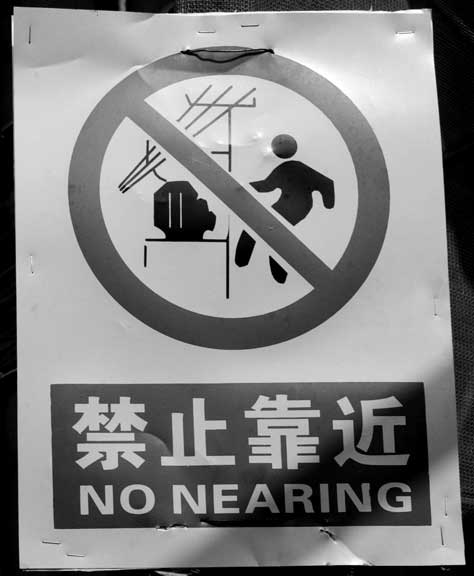 no nearing sign