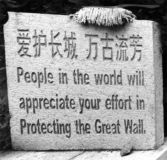 protecting the Great Wall