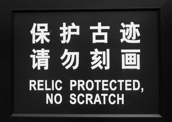 protect relic sign