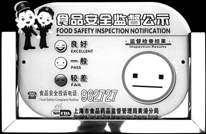 health inspection sign